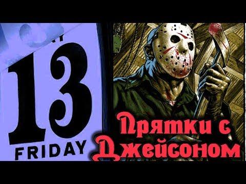 Friday the 13th: The Game - ПРЯТКИ с Джейсоном