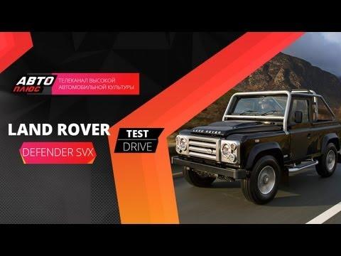Тест-драйв Land Rover Defender SVX