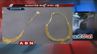 Thief arrested with the help of CCTV | Hyderabad | Red Alert
