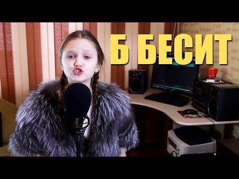 ШКОЛЬНИЦА ПЕРЕПЕЛА МАРИ СЕНН - Б БЕСИТ I ПАРОДИЯ