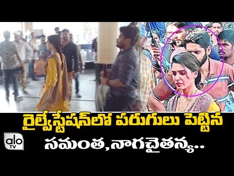 Samantha, Naga Chaitanya Runs In Railway Station | Simhachalam | Telugu Movies | Tollywood | ALO TV