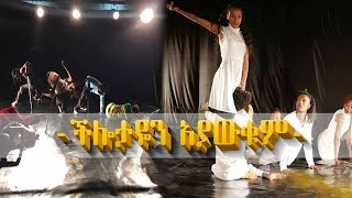 DESTINO Dance Company - Performance At Alliance Ethio-Française
