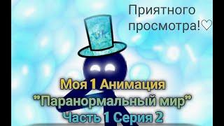 """/""""Паранормальный мир"""" (Часть 1 Серия 2)   Рисуем мультфильмы 2"""