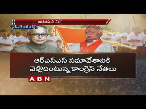 ఆరెస్సెస్కు షాకివ్వనున్న ప్రణబ్? Pranab Mukherjee to give shock to RSS