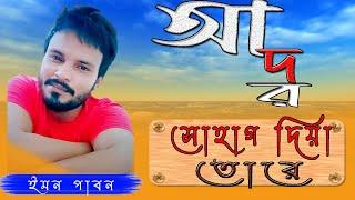 Ador sohag diya tore,আদর সোহাগ দিয়া তোরে রাখছি আপন কইরা, তোর কিরে দয়া মায়া নাই ||Emon plabon||