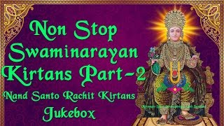 Non Stop Swaminarayan Kirtans(Jukebox) Part-2 | Nand Santo Rachit Kirtans |
