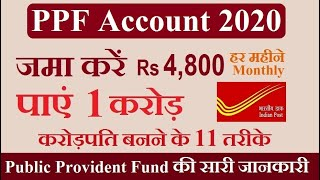 Public Provident Fund Account 2020, करोड़पति बनने के 11  तरीके, PPF Benefits, Calculator, Rules