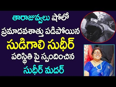 Sudigali Sudheer Fell Down In Tarajuvvalu - Diwali Special Event | Sudheer Mother About His Health