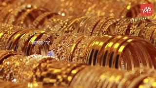 ఈ రోజు బంగారం , వెండి ధరలు | Gold and Silver Rates Today | Today Gold Rates in India