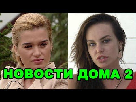 Огородова беременна, Бородина предупредила!  Новости дома 2 (эфир от 12 октября, день 4538)