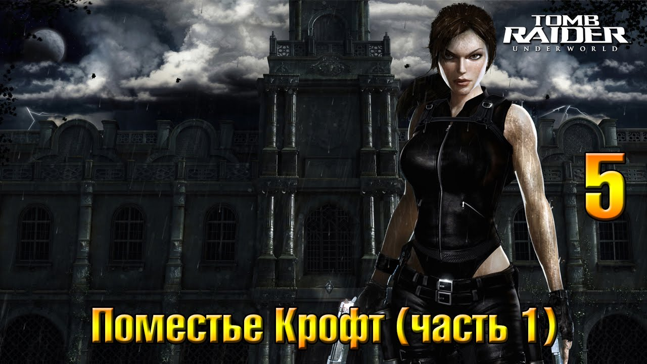 Tomb raider underworld bigger boivs mod hentia thumbs