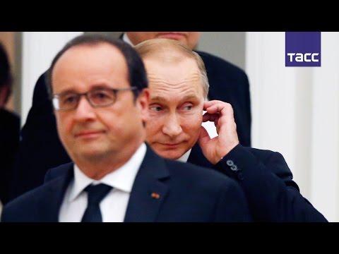 Как во Франции отреагировали на комментарии Олланда в адрес Путина