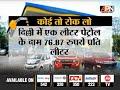 कर्नाटक चुनाव के बाद पेट्रोल डीजल की कीमतों ने छुआ आसमान