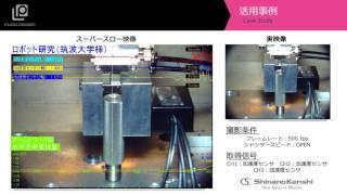 ハイスピードカメラ+データロガー 「グリッパーの掴み精度向上」