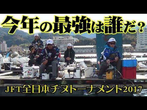 JFT全日本トーナメント2017