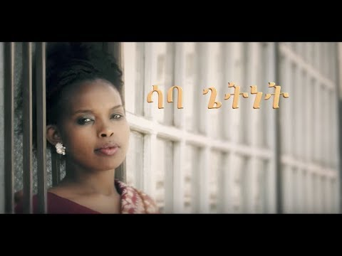 Saba Getenet - Beza (በዛ) [NEW! Ethiopian Music Video 2017]