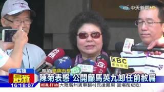 陳菊表態 公開籲馬英九卸任前赦扁
