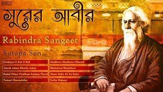 Sedin Dujone Dulechino Bone | Rabindra Sangeet | Sutapa Sen | Rabindranath Tagore