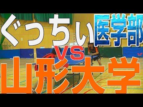 【WRM試合】ぐっちぃVS山形大学医学部【卓球知恵袋】Table Tennis