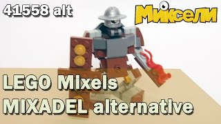 "Mixels Alternative ""MIXADEL"" (7 series) fast instructions (LEGO 41558) [LEGO САМОДЕЛКА]"