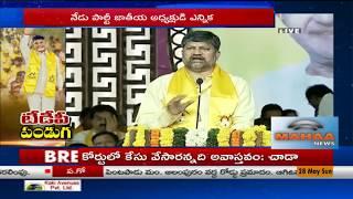 T TDP President L Ramana Speech at Telangana TDP Mahanadu | Vizag