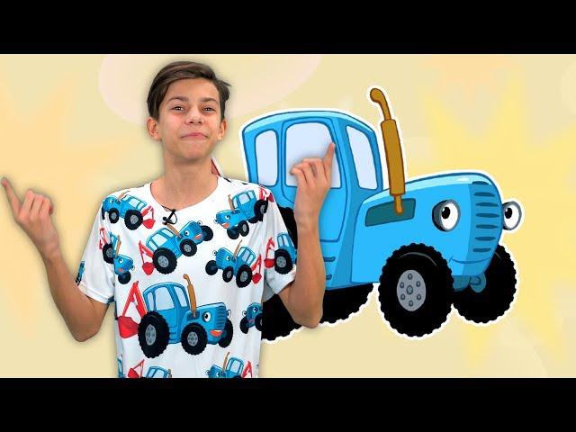 ЕДЕТ ТРАКТОР - Караоке песня мультфильм про животных с Синим трактором для детей