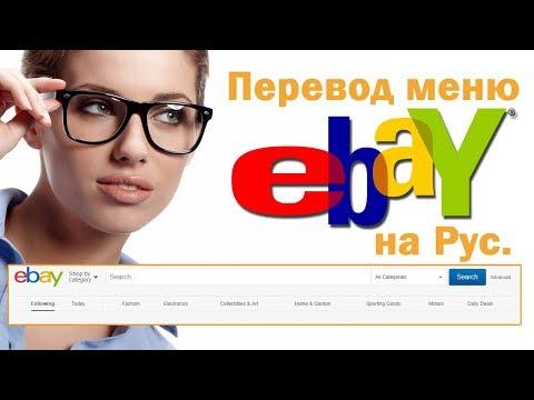 Скачать eBay – Купить и Сэкономить