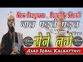 Asad iqbal Naye Naat Andaaz Mai - 2018 - Noor Ka Aesa Sarafa    In Sahjanpur Bareilly Sharif - 2019