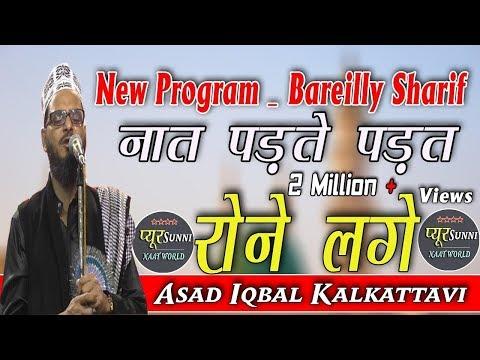 Asad iqbal New Andaaz Mai - Noor Ka Aesa Sarafa || In Sahjanpur Bareilly Sharif