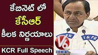 CM KCR Press Meet Over Telangana Cabinet Meeting, Takes Key Decisions | V6 News