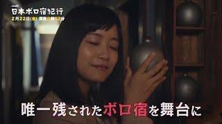 日本ボロ宿紀行 第5話