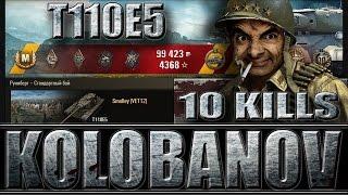 Т110Е5 КОЛОБАНОВ, 10 ФРАГОВ. Руинберг - лучший бой T110E5 World of Tanks.