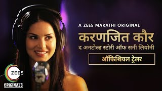 Karenjit Kaur: The Untold Story of Sunny Leone | Official Marathi Trailer | Now Streaming on ZEE5