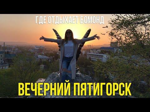 ПЯТИГОРСК ВЕЧЕРОМ, КУДА ХОДЯТ БОГАЧИ - РЕСТОРАН TESLA