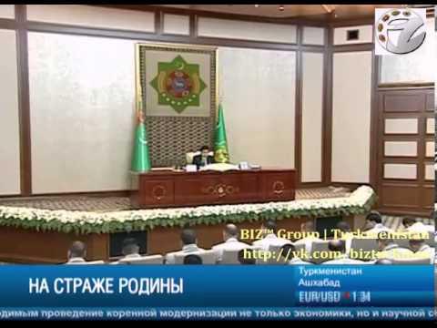 Туркменистан готовится ко Дню защитника Отечества