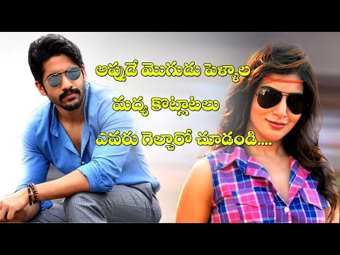 UTURN Vs Sailaja Reddy Alludu | 2018 Latest Telugu Movies | Samantha | Chaitanya | Tollywood Updates