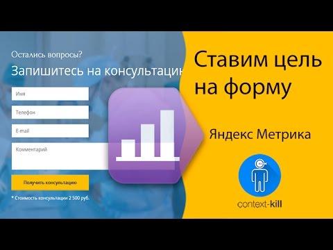 Как настроить цель на форму в Яндекс Метрике? 🔥🔥🔥