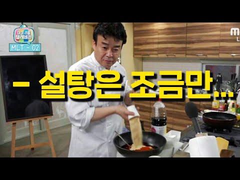 요리의 신 백종원이 만든 JMT 칼로리 폭탄 음식 ㄷㄷ;;