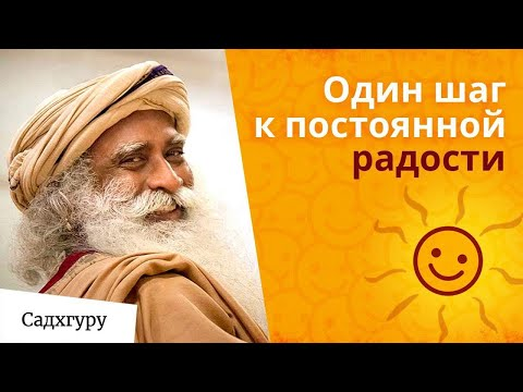 Как оставаться радостным в любой ситуации — Садхгуру