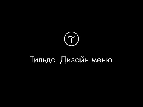 Вебинар «Тильда. Дизайн меню»