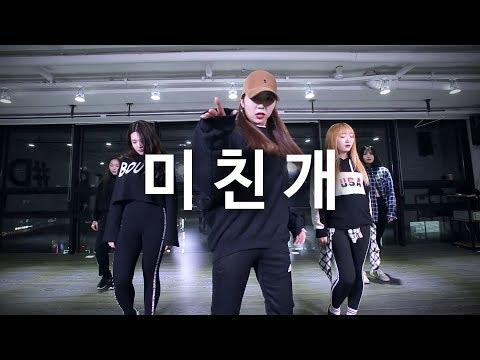 YEZI - CRAZY DOG (미친개) / NaHye Park Teacher Choreography (#DPOP Studio)