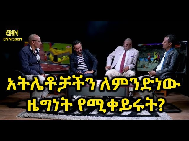 Ethiopia:  Reasons Athletes Change Their Citizens