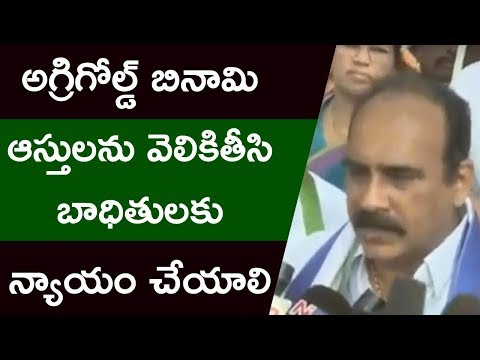 YSRCP Leader Balineni Srinivas Reddy protest towards Agrigold victims