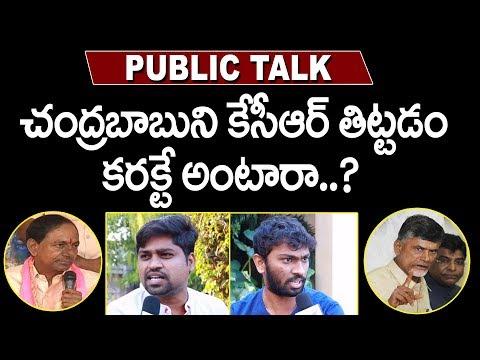 చంద్రబాబుని కేసీఆర్ తిట్టడం కరెక్టే అంటారా..? | Public Opinion On KCr Comments On Chandrababu