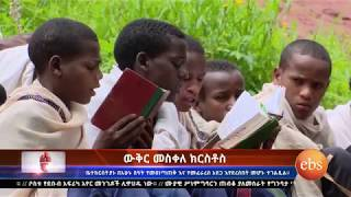Wukur Meskee kirstos ancient Ethiopian orthodox church