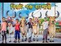 বিরাট গরু ব্যাপারী (Bangla Short Film) | Eid Special |