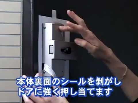 玄関用補助錠 ICカード URO Lock ウロロック | e防犯.com