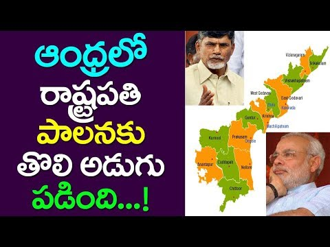 Presidenr Rule In Andhra Pradesh | First Step By BJP| Take One Media| CM Chandrababu| YS Jagan Pawan