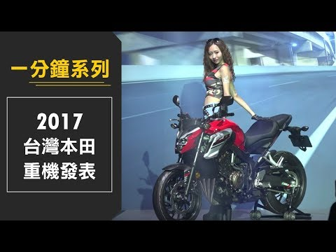 [Jorsindo] 一分鐘看完 2017 台灣本田重機發表會