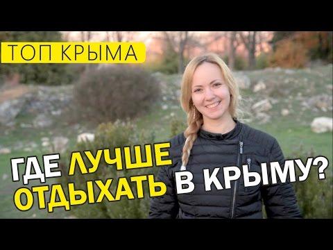 Где лучше всего отдохнуть в Крыму этим летом? ТОП городов - курортов Крыма.